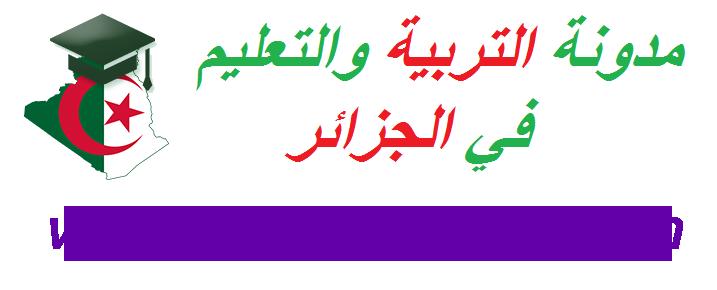 مدونة التربية والتعليم في الجزائر